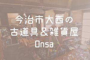 アイキャッチ_onsa